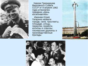 Указом Президиума Верховного Совета СССР от 9 апреля 1962 года установлен пр
