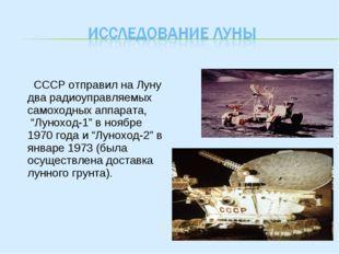 """СССР отправил на Луну два радиоуправляемых самоходных аппарата, """"Луноход-1"""""""