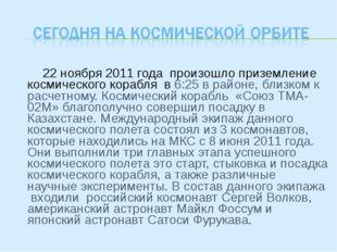 22 ноября 2011 года произошло приземление космического корабля в 6:25 в райо