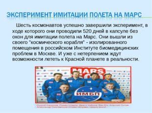 Шесть космонавтов успешно завершили эксперимент, в ходе которого они проводи