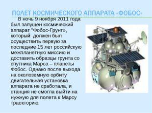 """В ночь 9 ноября 2011 года был запущен космический аппарат """"Фобос-Грунт», кот"""
