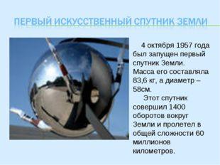 4 октября 1957 года был запущен первый спутник Земли. Масса его составляла 8