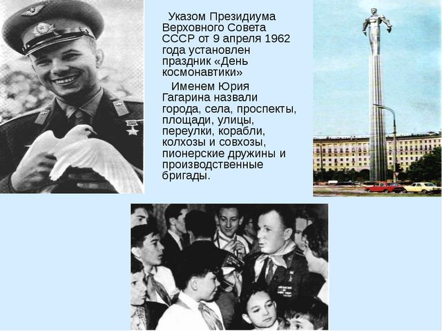 Указом Президиума Верховного Совета СССР от 9 апреля 1962 года установлен пр...