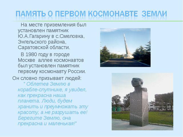 На месте приземления был установлен памятник Ю.А.Гагарину в с.Смеловка, Энге...