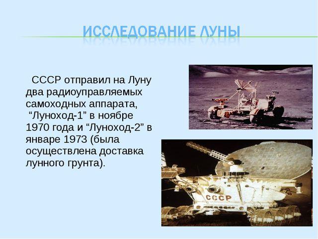 """СССР отправил на Луну два радиоуправляемых самоходных аппарата, """"Луноход-1""""..."""