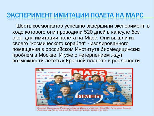 Шесть космонавтов успешно завершили эксперимент, в ходе которого они проводи...