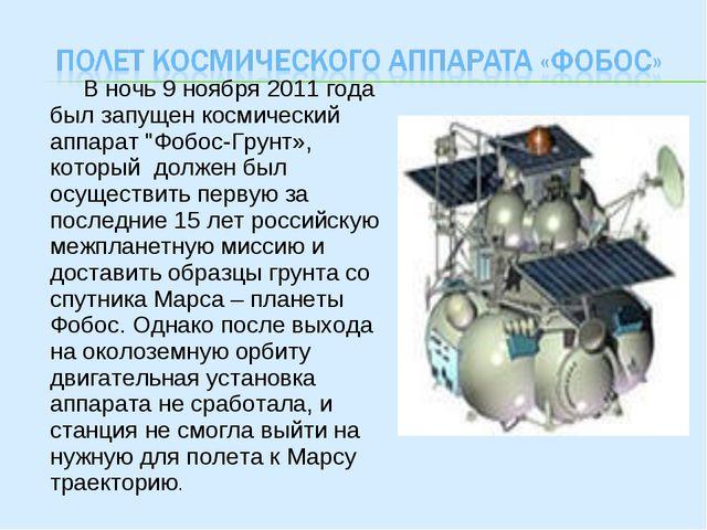 """В ночь 9 ноября 2011 года был запущен космический аппарат """"Фобос-Грунт», кот..."""
