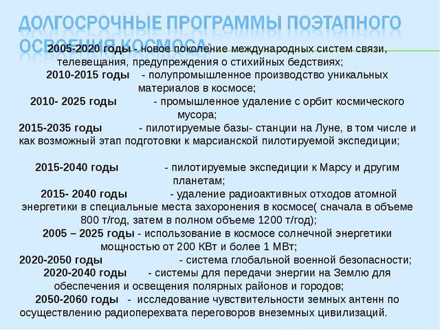 2005-2020 годы - новое поколение международных систем связи, телевещания, пре...