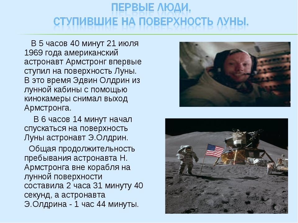 В 5 часов 40 минут 21 июля 1969 года американский астронавт Армстронг впервы...
