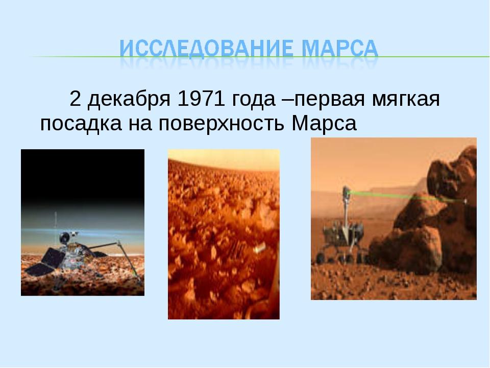 2 декабря 1971 года –первая мягкая посадка на поверхность Марса