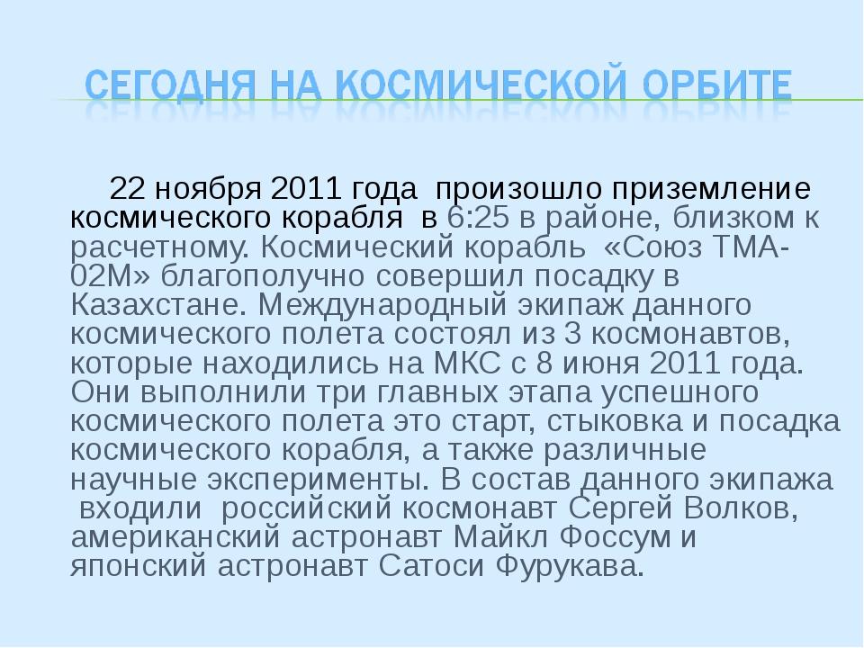 22 ноября 2011 года произошло приземление космического корабля в 6:25 в райо...