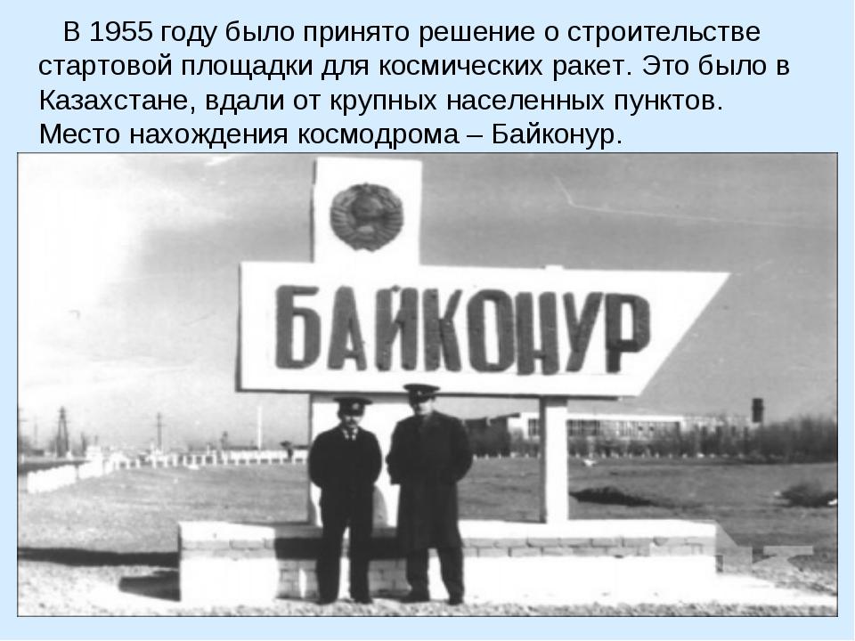 В 1955 году было принято решение о строительстве стартовой площадки для косм...