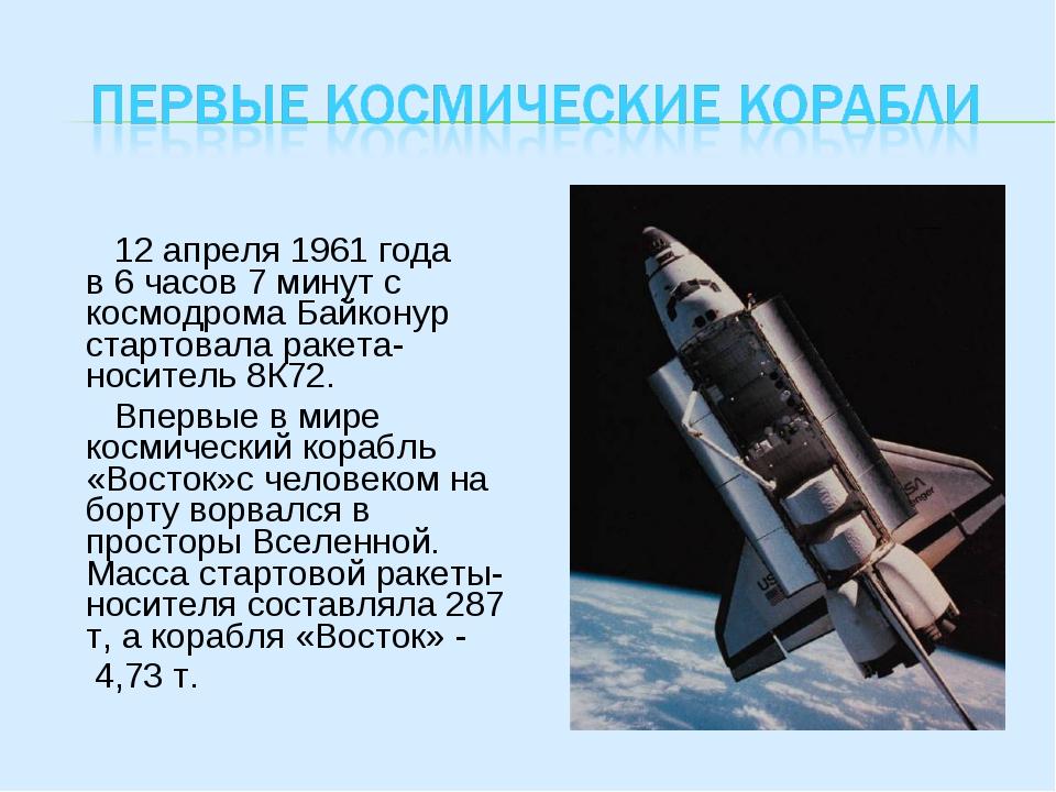 12 апреля 1961 года в 6 часов 7 минут с космодрома Байконур стартовала ракет...