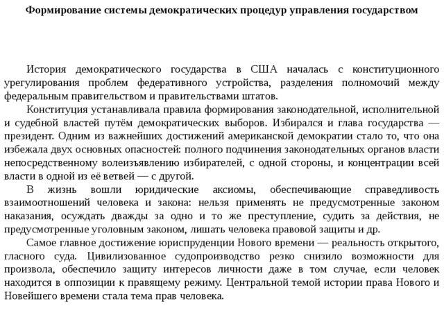 Формирование системы демократических процедур управления государством Истори...