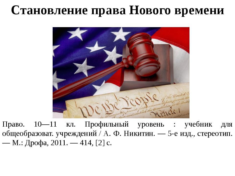 Становление права Нового времени Право. 10—11 кл. Профильный уровень : учебни...