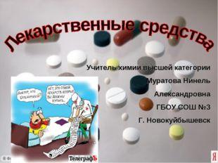 Учитель химии высшей категории Муратова Нинель Александровна ГБОУ СОШ №3 Г. Н