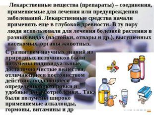Лекарственные вещества (препараты) – соединения, применяемые для лечения или