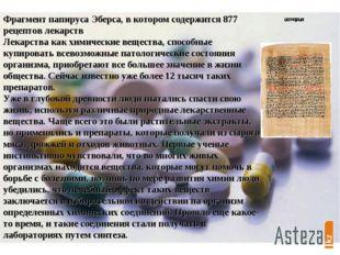 Фрагмент папируса Эберса, в котором содержится 877 рецептов лекарств Лекарств