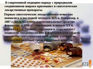 В современной медицине наряду с природными соединениями широко применяют и с