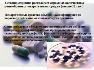 Сегодня медицина располагает огромных количеством разнообразных лекарственны