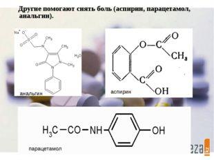 Другие помогают снять боль (аспирин, парацетамол, анальгин). анальгин аспири