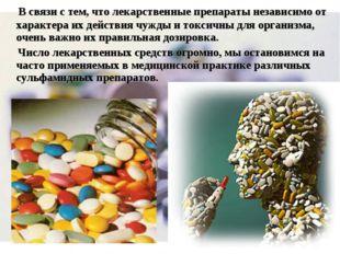 В связи с тем, что лекарственные препараты независимо от характера их действ