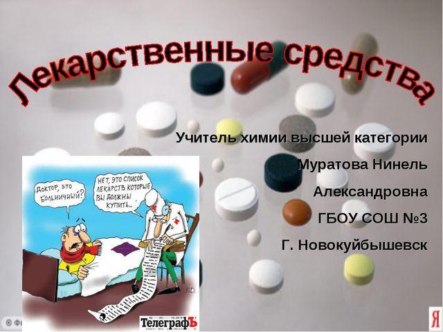 Учитель химии высшей категории Муратова Нинель Александровна ГБОУ СОШ №3 Г. Н...