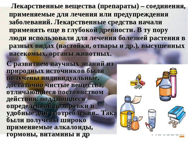 Лекарственные вещества (препараты) – соединения, применяемые для лечения или...
