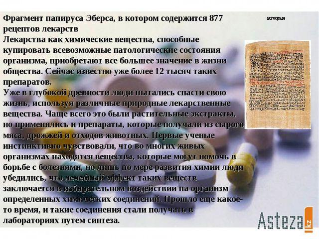 Фрагмент папируса Эберса, в котором содержится 877 рецептов лекарств Лекарств...