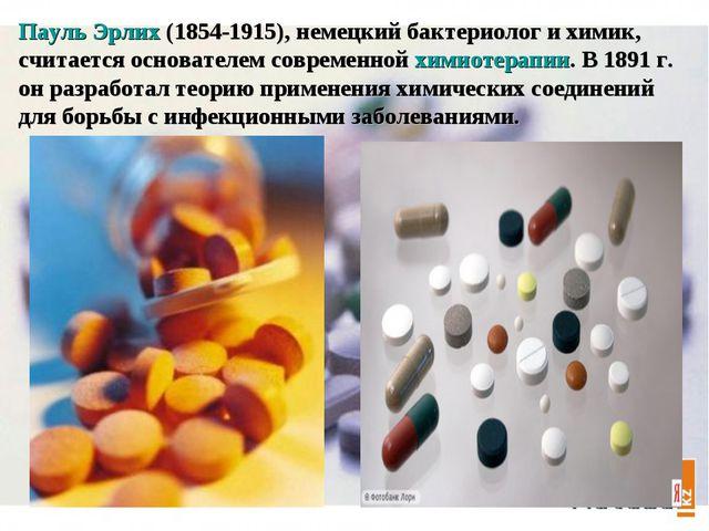 Пауль Эрлих (1854-1915), немецкий бактериолог и химик, считается основателем...