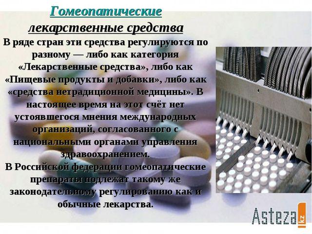 Гомеопатические лекарственные средства В ряде стран эти средства регулируются...