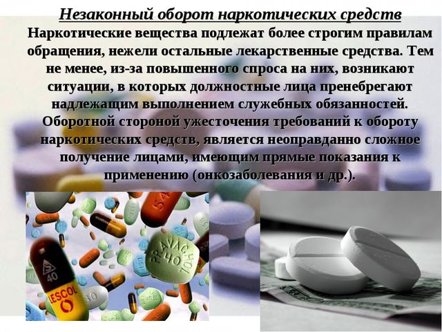 Незаконный оборот наркотических средств Наркотические вещества подлежат более...