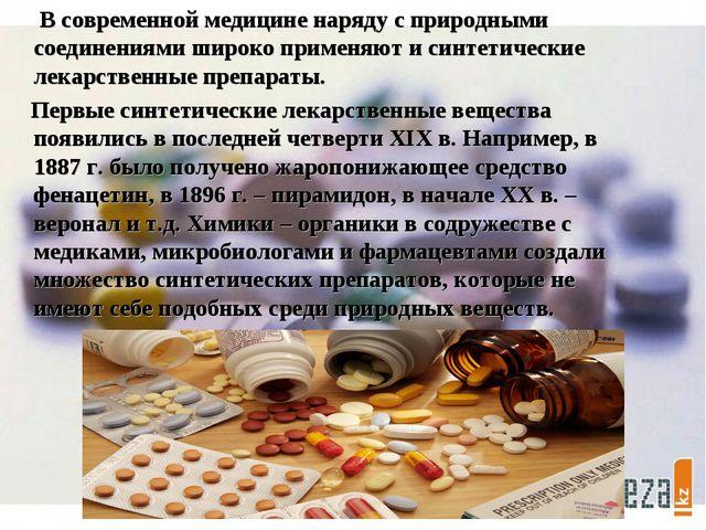 В современной медицине наряду с природными соединениями широко применяют и с...