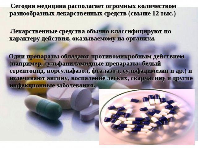 Сегодня медицина располагает огромных количеством разнообразных лекарственны...