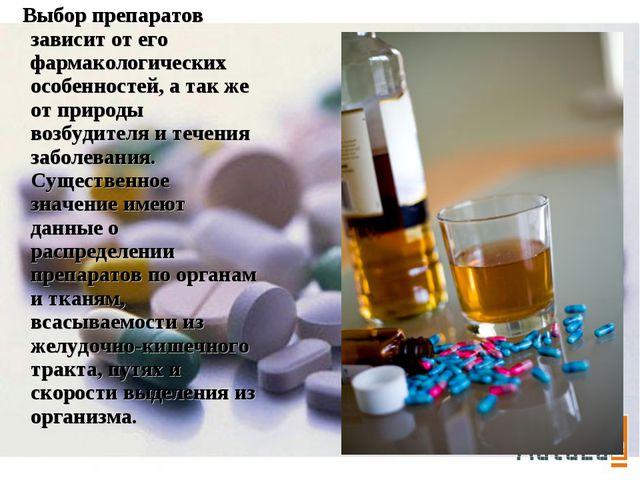Выбор препаратов зависит от его фармакологических особенностей, а так же от...