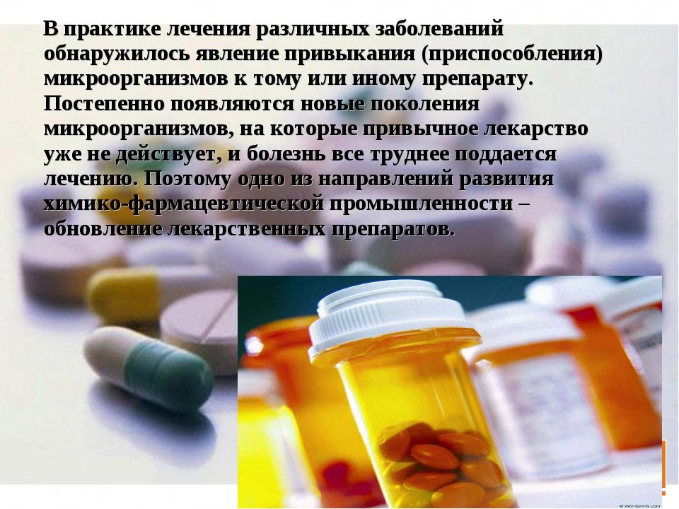 В практике лечения различных заболеваний обнаружилось явление привыкания (пр...