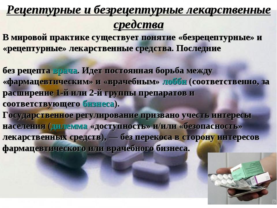 Рецептурные и безрецептурные лекарственные средства В мировой практике сущест...