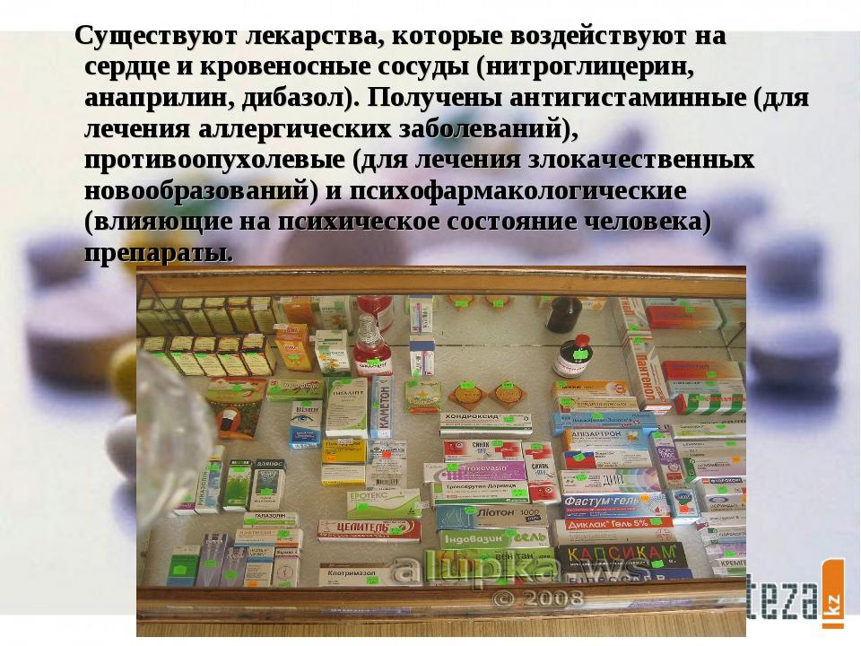 Существуют лекарства, которые воздействуют на сердце и кровеносные сосуды (н...