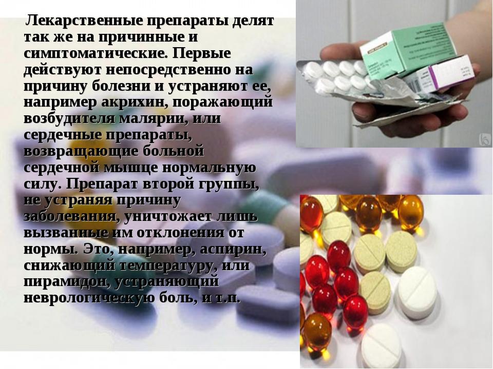 Лекарственные препараты делят так же на причинные и симптоматические. Первые...