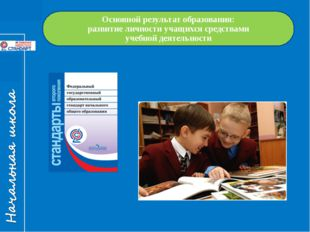 Основной результат образования: развитие личности учащихся средствами учебной