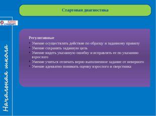 Стартовая диагностика Регулятивные Умение осуществлять действие по образцу и