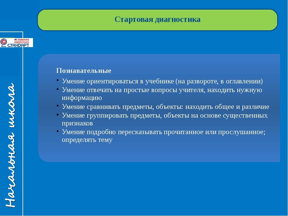 Стартовая диагностика Познавательные Умение ориентироваться в учебнике (на р...