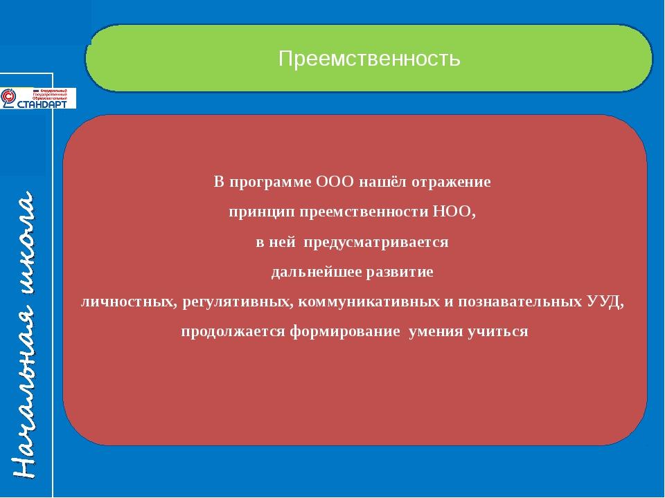 Преемственность В программе ООО нашёл отражение принцип преемственности НОО,...