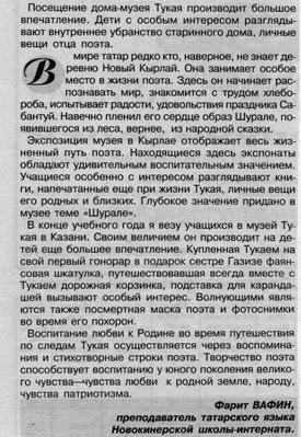 http://festival.1september.ru/articles/514635/Image1551.jpg