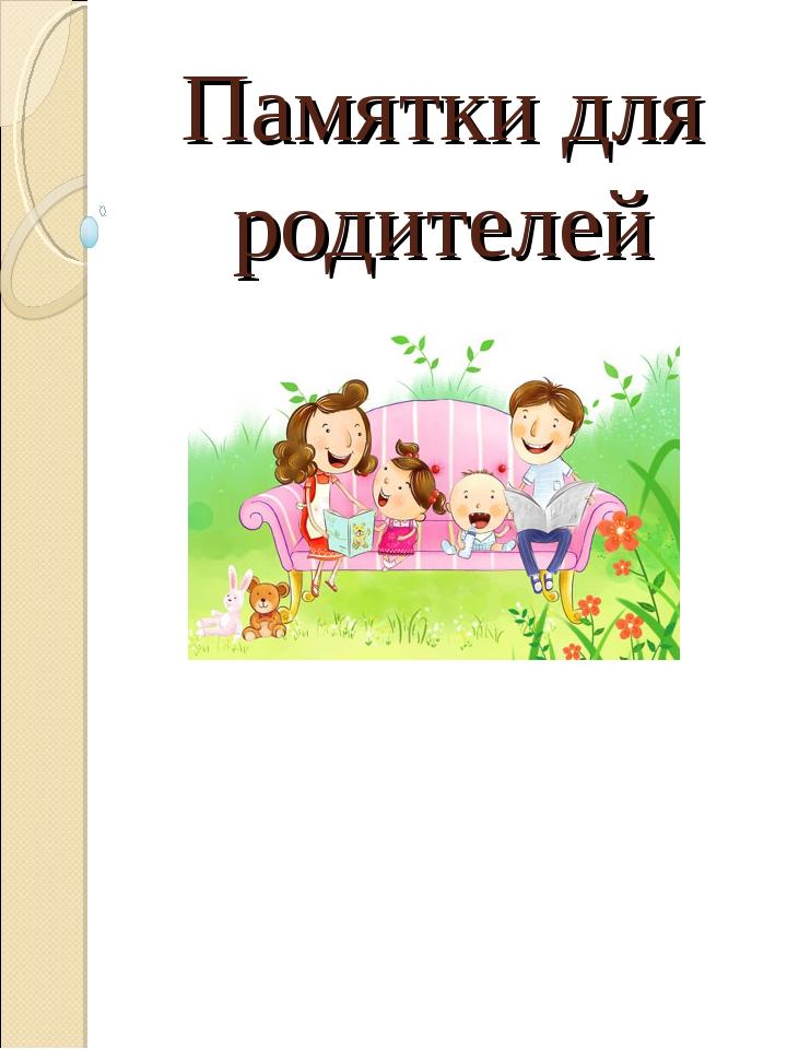 Памятки для родителей