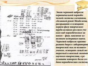 Этот черновой набросок первоначальной периоди- ческой системы элементов, сдел