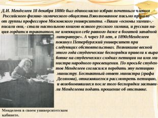 Менделеев в своем университетском кабинете. Д.И. Менделеев 18 декабря 1880г б