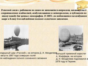 Воздушный шар «Русский», на котором Д. И. Менделеев 7 августа 1887 года совер