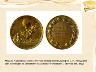 Медаль Академии аэростатической метеорологии, которой Д. И. Менделеев был наг