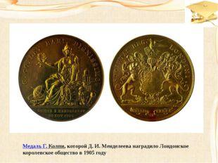Медаль Г. Колпи, которой Д. И. Менделеева наградило Лондонское королевское об